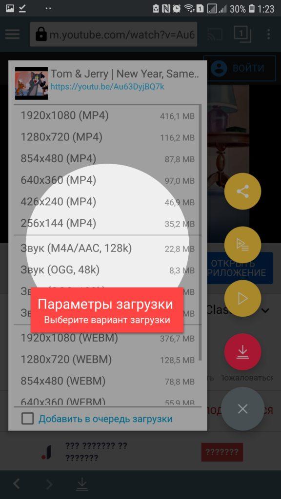 Это изображение имеет пустой атрибут alt; его имя файла - Screenshot_20200212-012308_TubeMate-576x1024.jpg